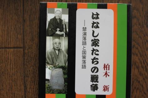 「はなし家たちの戦争」(読書no.228)_a0199552_10221311.jpg