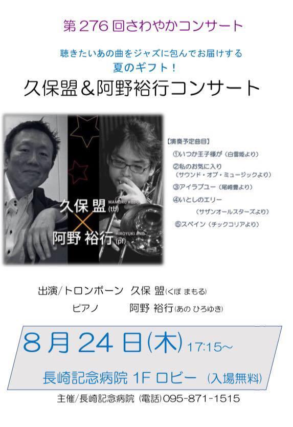 さわやかコンサート・・・長崎記念病院_f0051464_12022552.jpg