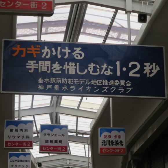 垂水廉売市場 神戸_c0001670_11245503.jpg