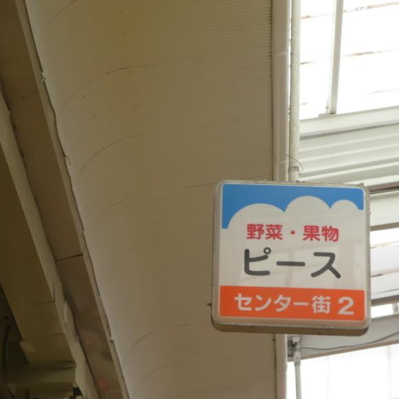 垂水廉売市場 神戸_c0001670_11250356.jpg