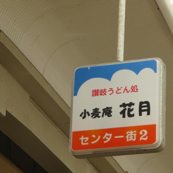 垂水廉売市場 神戸_c0001670_11255475.jpg