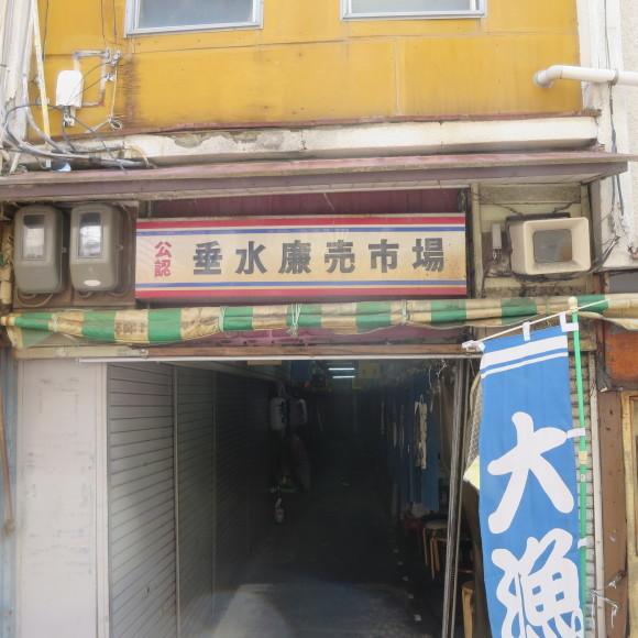 垂水廉売市場 神戸_c0001670_11271650.jpg