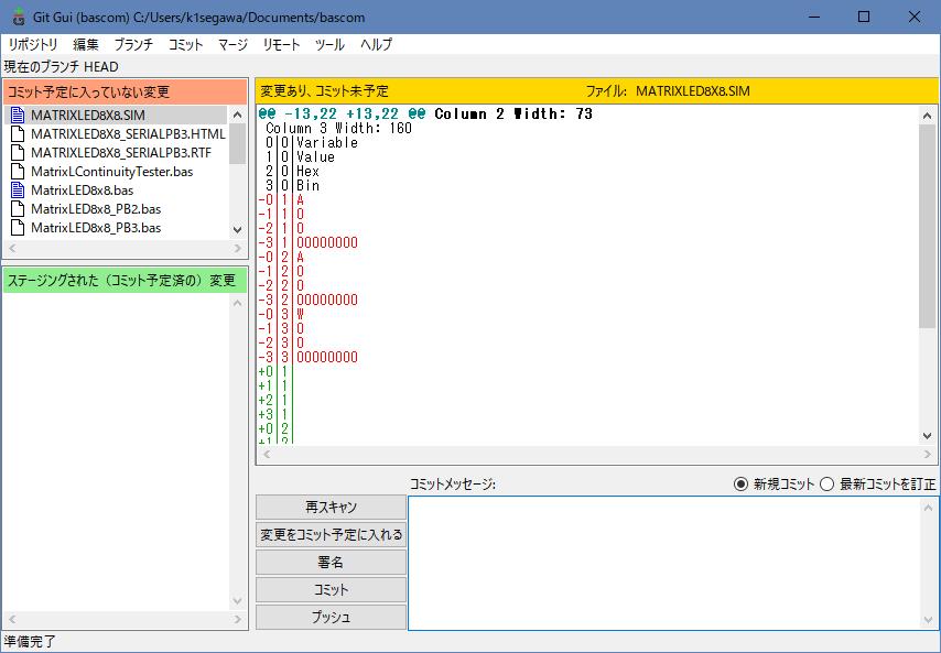 Windows Creators Update で Git起動 備忘録 - Bash on Ubuntu on Windows (8/22)_a0034780_20004033.png