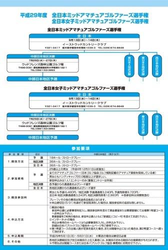 中部日本アマチュアゴルファーズ地区決勝大会(ミッド)H29.7.26~27_d0338682_14404643.jpg