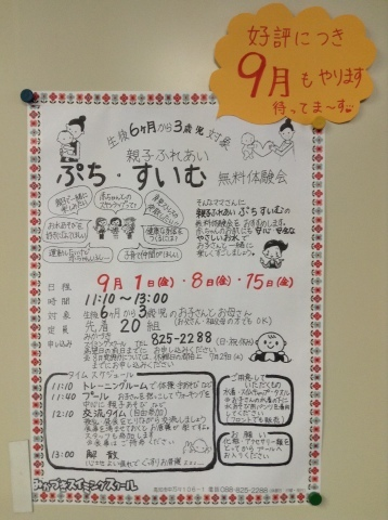ぷち・すいむ(親子スイミング)9月も開催します!!_b0286596_13430074.jpg
