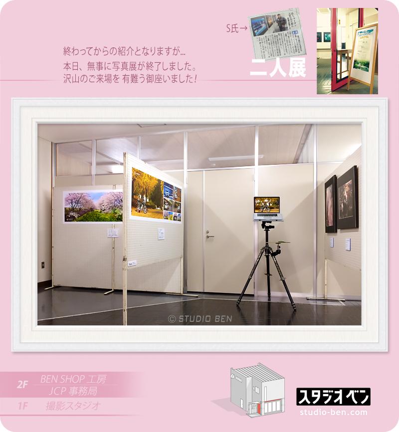 写真展( 二人展 ) 本日終了。_c0210599_15074851.jpg