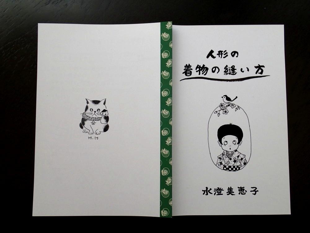 水澄美恵子ワークショップ_c0183903_10405792.jpg