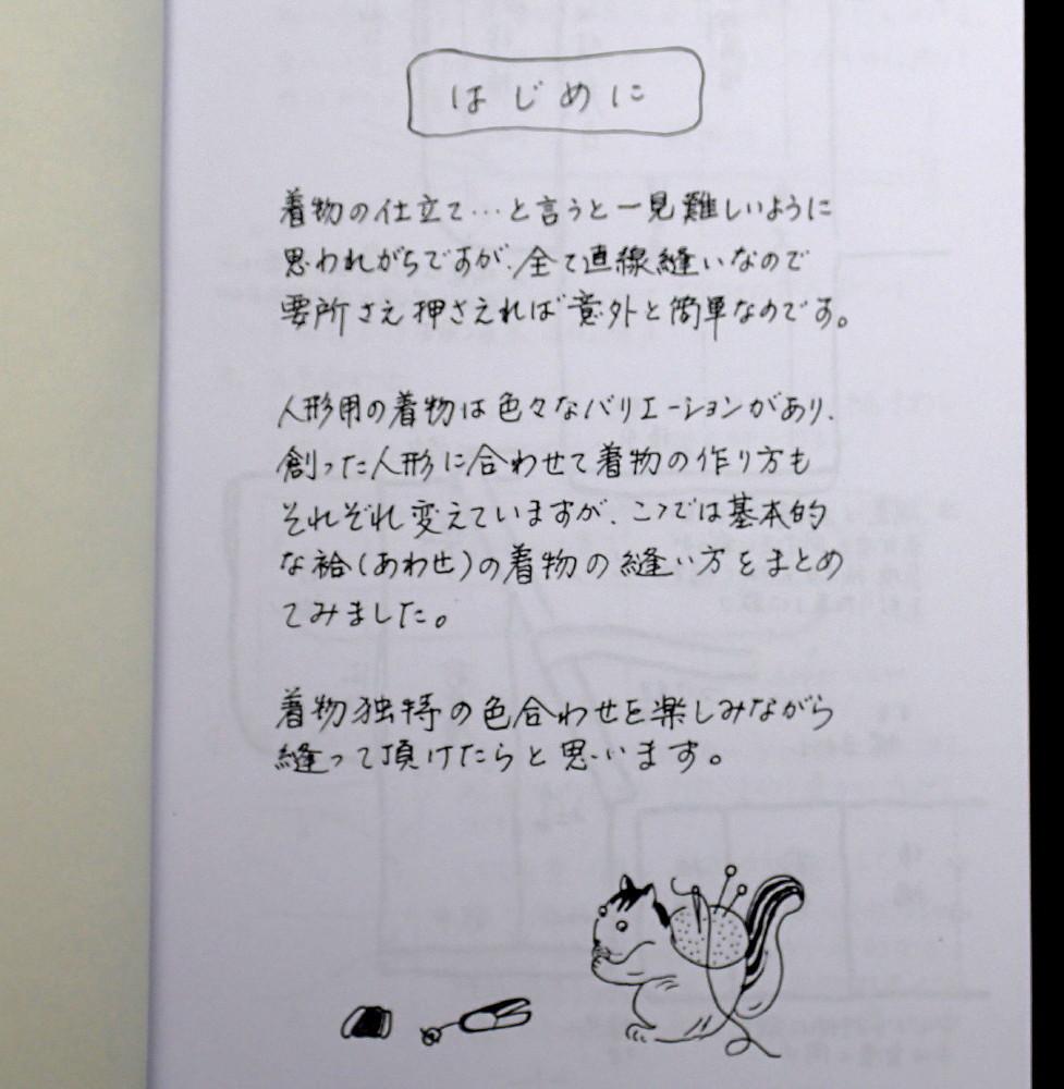 水澄美恵子ワークショップ_c0183903_11135473.jpg