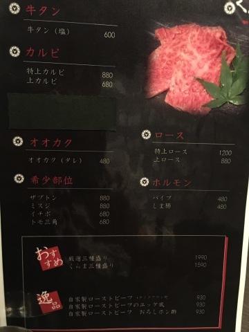 焼肉 くらま_e0115904_02455559.jpg