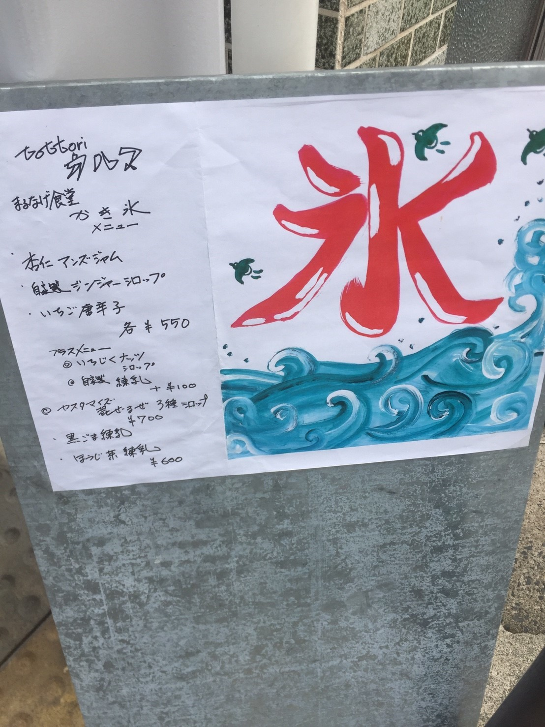 tottoriカルマ  まるなげ食堂_e0115904_14385041.jpg