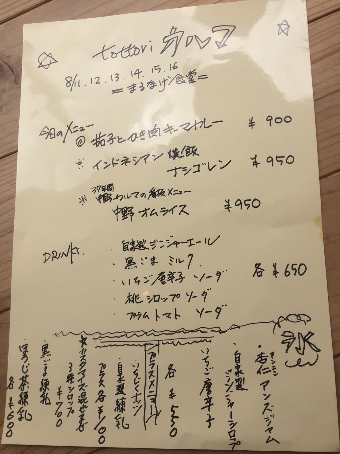 tottoriカルマ  まるなげ食堂_e0115904_14442083.jpg