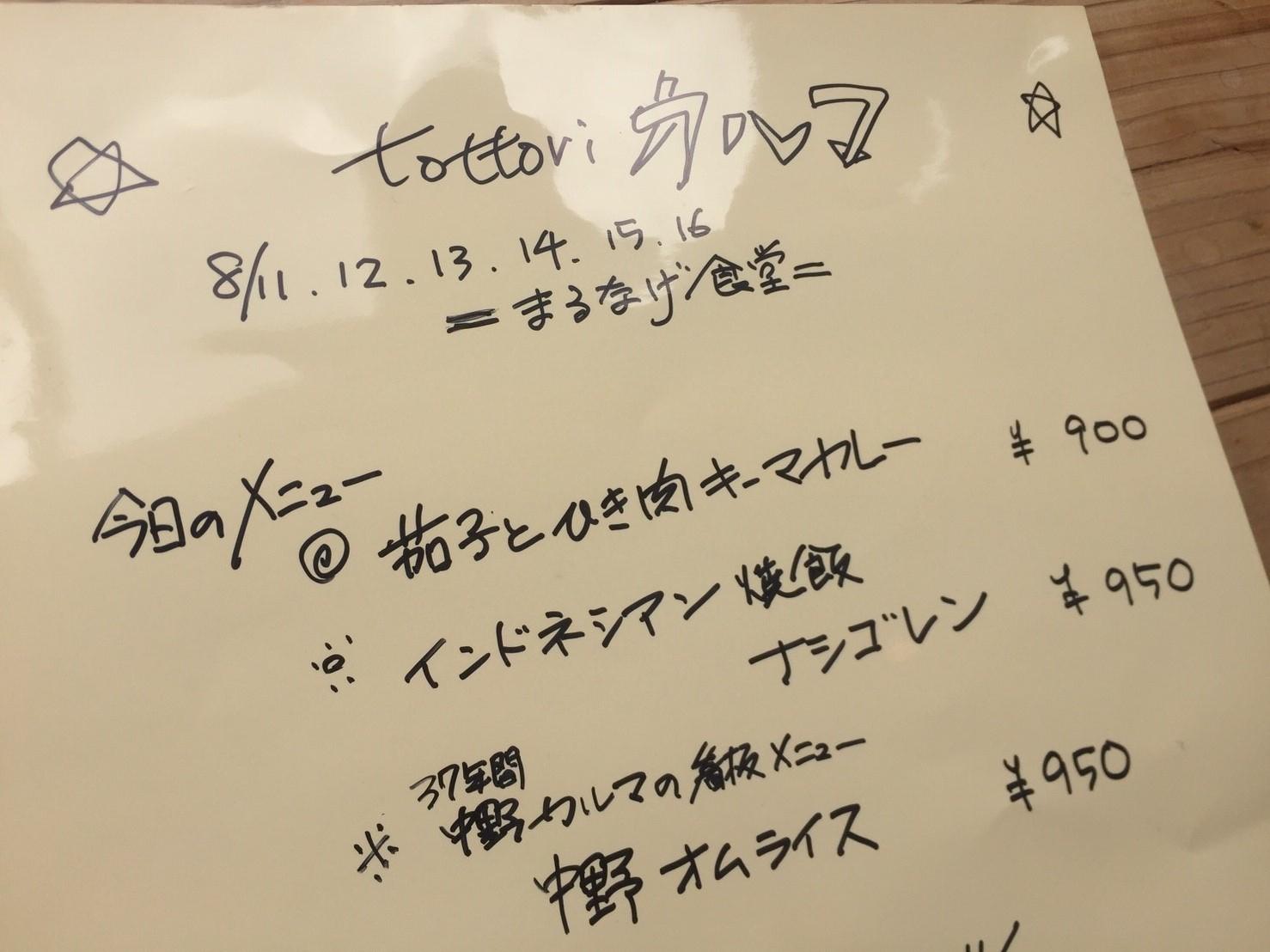tottoriカルマ  まるなげ食堂_e0115904_14462080.jpg