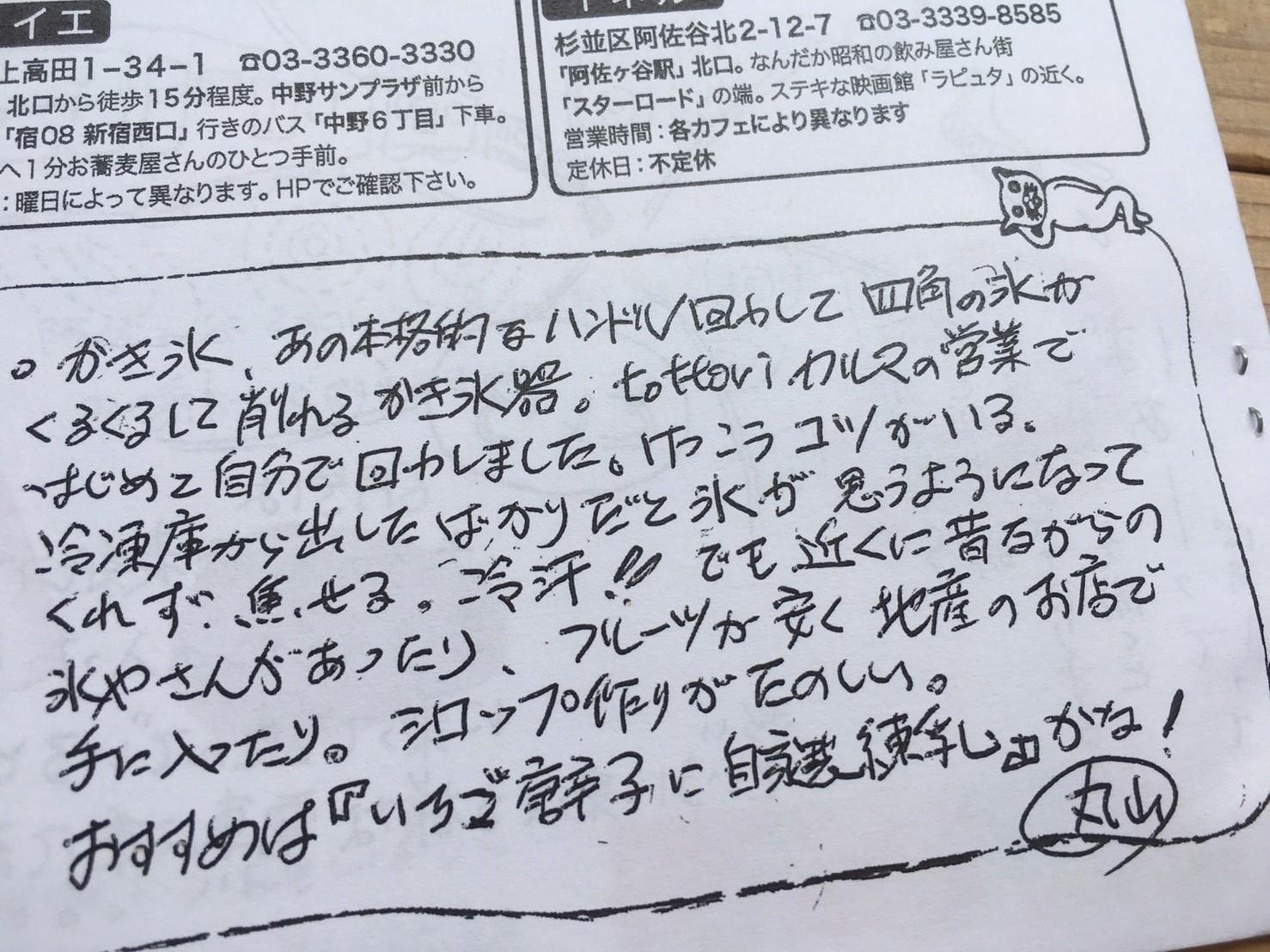 tottoriカルマ  まるなげ食堂_e0115904_15261290.jpg