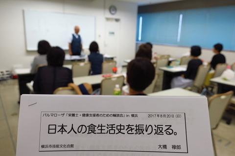 「いま」と「これから」が見えてくる「日本の食生活史」_d0046025_20414575.jpg