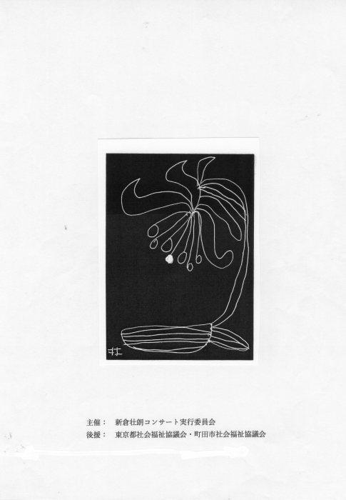 第1部 松永貴志さんとのデュオ no.7_b0135942_10573089.jpg