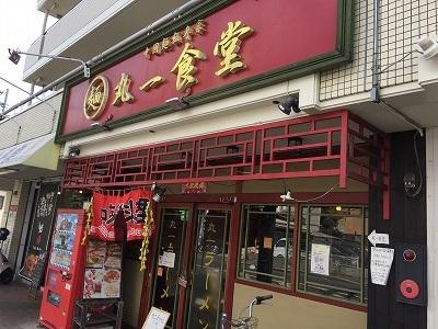 池田の中華料理「丸一食堂」_e0173645_20152920.jpg
