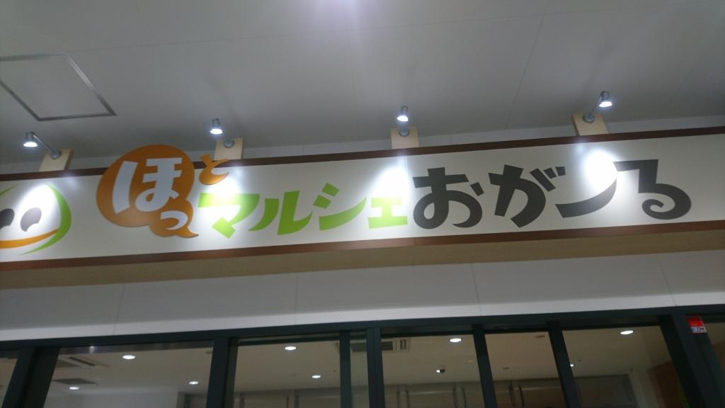 新函館北斗駅のおがーるにセラピア製品納品_b0106766_21193061.jpg