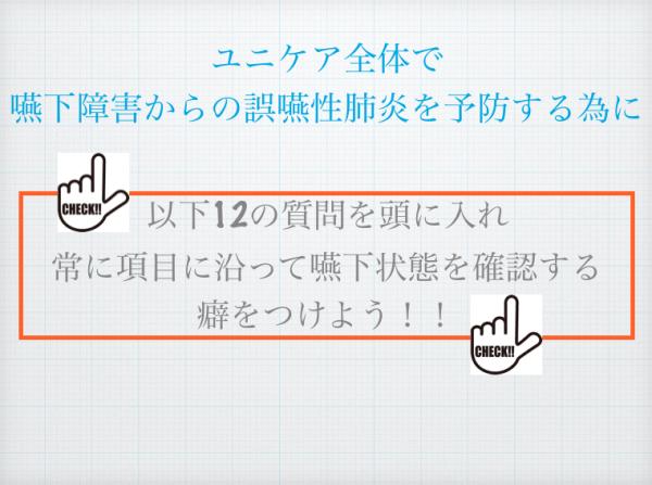 定例勉強会 〜嚥下〜_f0283066_18560459.png
