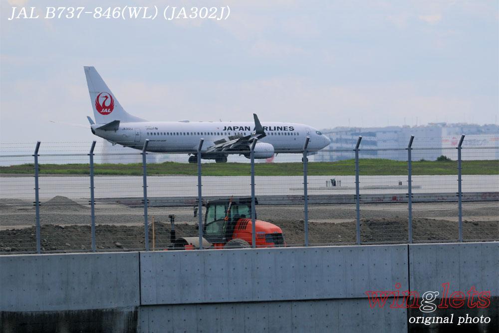 '17年 京浜島・つばさ公園レポート ・・・JAL/JA302J_f0352866_22412844.jpg