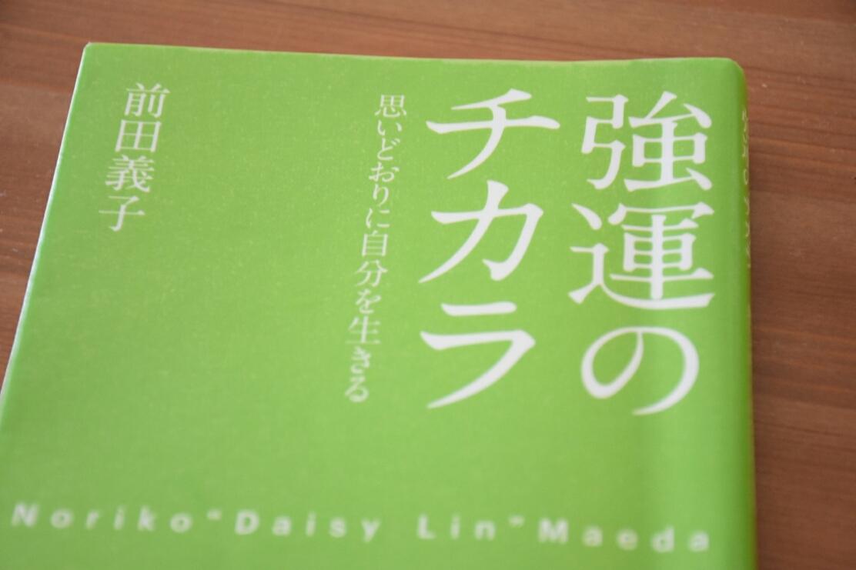 強運のチカラ 前田義子(著) _d0240469_17104681.jpg