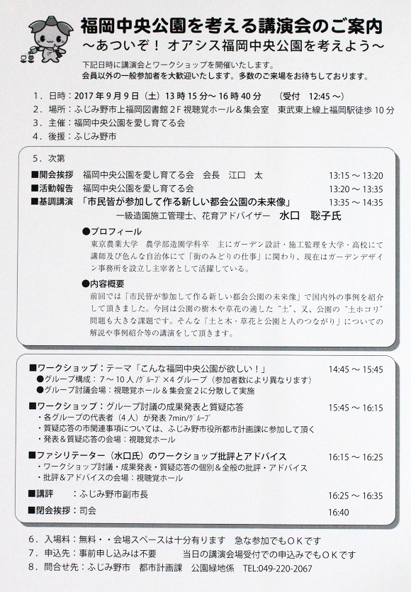 あついぞ! オアシス ~福岡中央公園を考える講演会~~_a0107574_16413458.jpg