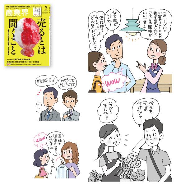 【お仕事】月刊誌『商業界』9月号でイラストを描きました。_d0272182_17583146.jpg