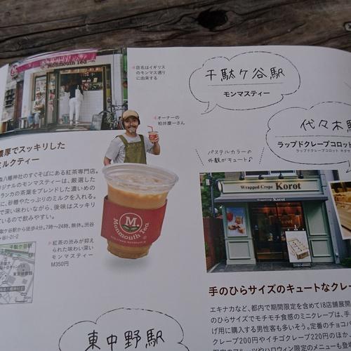 「JRの冊子おSANPOにモンマスティーでたよ」_a0075684_14552361.jpg