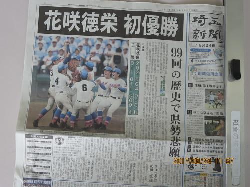 高校野球_e0094102_14043508.jpg