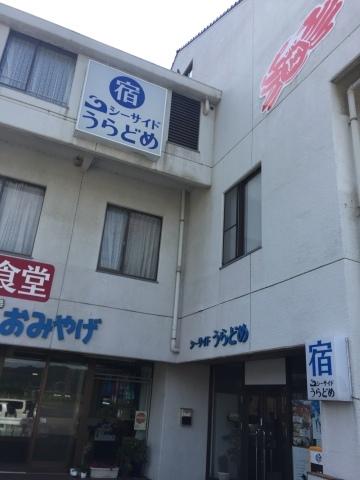 レストランシーサイドうらどめ ご当地海鮮丼_e0115904_23443386.jpg