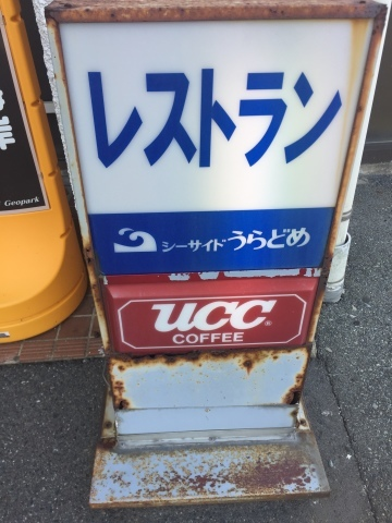 レストランシーサイドうらどめ ご当地海鮮丼_e0115904_23453113.jpg