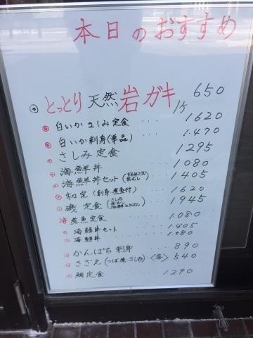 レストランシーサイドうらどめ ご当地海鮮丼_e0115904_23501547.jpg