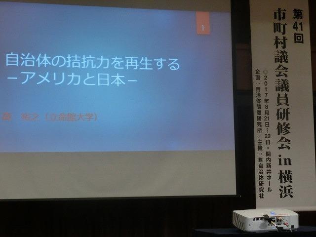 「地方自治は民主主義の学校」 政策ディベートの重要性を実感した横浜の研修_f0141310_06502148.jpg