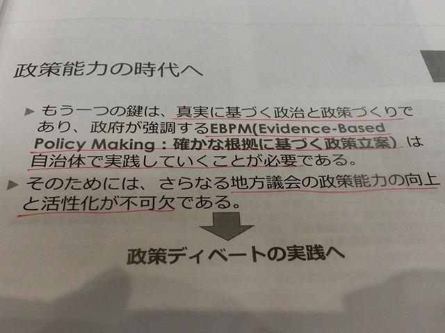 「地方自治は民主主義の学校」 政策ディベートの重要性を実感した横浜の研修_f0141310_06504254.jpg
