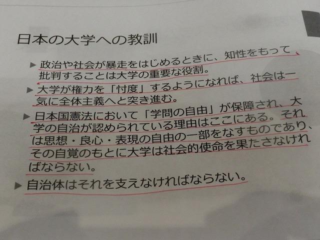 「地方自治は民主主義の学校」 政策ディベートの重要性を実感した横浜の研修_f0141310_06505166.jpg