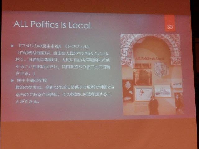 「地方自治は民主主義の学校」 政策ディベートの重要性を実感した横浜の研修_f0141310_06510171.jpg