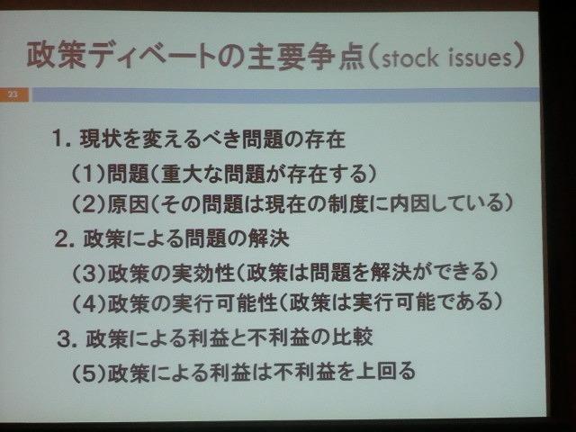 「地方自治は民主主義の学校」 政策ディベートの重要性を実感した横浜の研修_f0141310_06513503.jpg