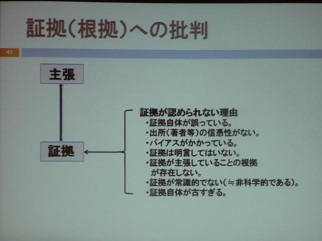 「地方自治は民主主義の学校」 政策ディベートの重要性を実感した横浜の研修_f0141310_07092278.jpg