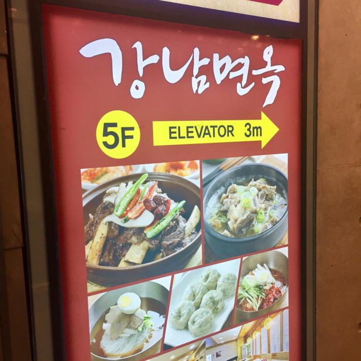 17年7月ソウル 10☆夕食は明洞で熱々スープもの_d0285416_20210797.jpg