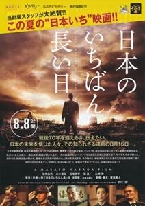 八月に観た戦争映画_c0026824_17183180.jpg