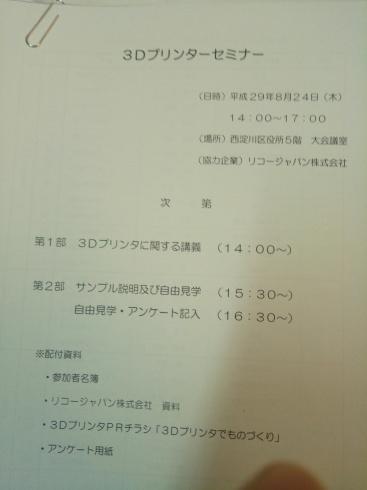 3Dプリンタセミナー_d0085634_17235548.jpg