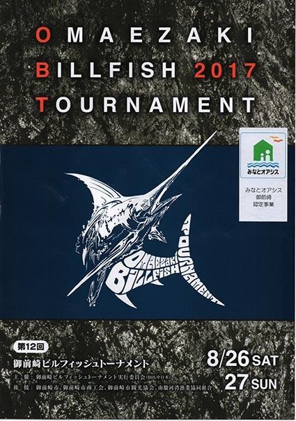 今週末のビルフィッシュトーナメント_f0009039_10395661.jpg