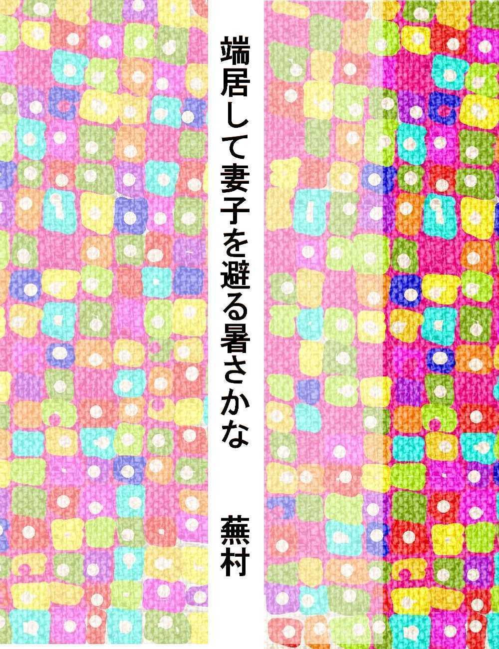 f0117041_16083723.jpg