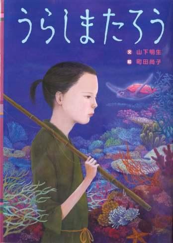 町田尚子さんの絵本が入荷しました_a0265743_21230549.jpg