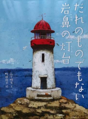 町田尚子さんの絵本が入荷しました_a0265743_21233012.jpg