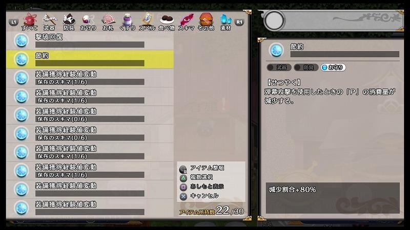 ゲーム「不思議の幻想郷 TOD RELOADED ゑ?βverじゃないの!?」_b0362459_20153483.jpg