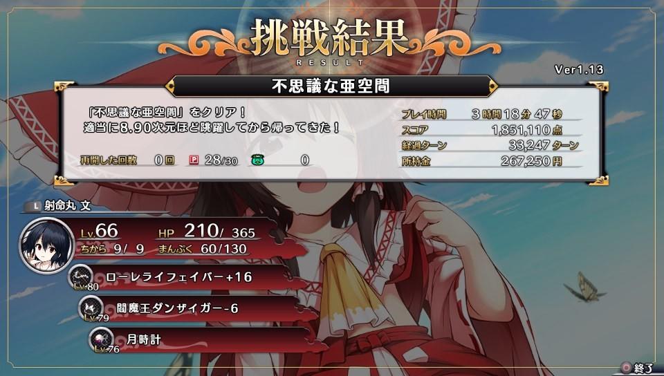 ゲーム「不思議の幻想郷 TOD RELOADED 8月25日21:00から生放送!!」_b0362459_20240762.jpg