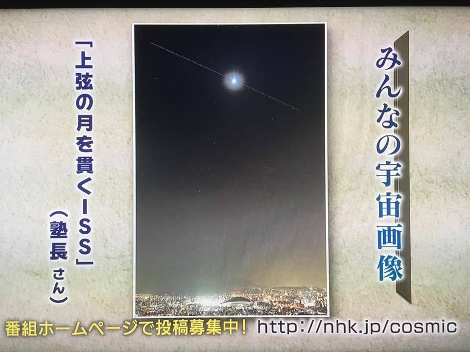 国際宇宙ステーション〜コズミック フロント☆NEXTにて〜_c0028861_21111756.jpg