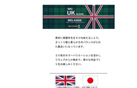【新商品】スキーUKブレンドメランジ_e0219061_09382038.png