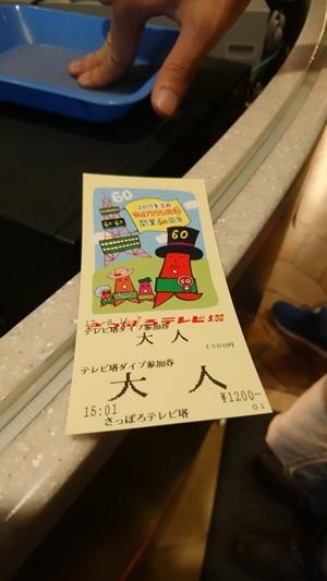 札幌オフィスVIVAビアガーデン!!_e0206865_18410756.jpg