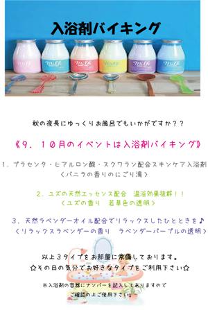 9月からのイベント☆_e0364685_15301558.jpg